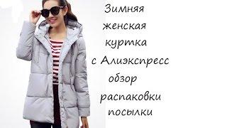 Зимняя женская куртка с Алиэкспресс обзор распаковки посылки