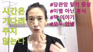【#49 투병일기】(SUB)  담관암 말기 증상? ㅣ미…