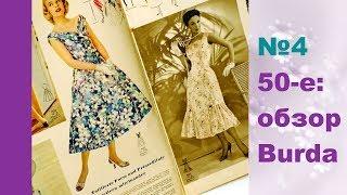 Журналы Burda moden 50-х. Видео-обзор, часть 4.