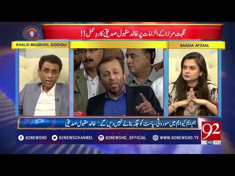 Khalid Maqbool Siddiqui talks about Dr Farooq Sattar - 17 April 2018 - 92NewsHDPlus