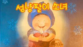 [한글쌤의 동화책읽어주기]명작동화-성냥팔이 소녀 | 동…