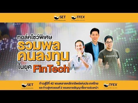 """ทอล์คโชว์พิเศษ """"รวมพลคนลงทุนในยุค FinTech"""""""
