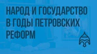Народ и государство в годы петровских реформ. Видеоурок по истории России 7 класс
