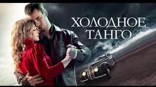 """Предпремьерный ролик к фильму """"Холодное танго"""""""