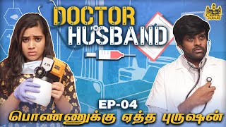 Doctor Husband vs Wife | Ponnuketha Purushan EP 04 | Mini Series | Chennai Memes