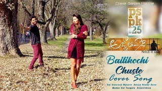 Baitikochi Chuste Dance Cover | Agnyaathavaasi | PSPK#25 | Sai Swaroop Mysore | Navya Reddy Sane | thumbnail
