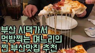 부산시댁가서 먹방찍는 며느리의 찐 부산맛집 추천 (+번…