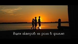 """Ищем актеров на роли в фильме """"Эра нашей жизни"""""""