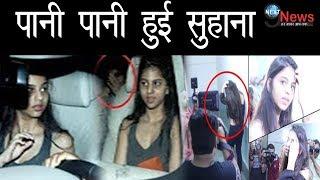 पानी-पानी हुईं शाहरुख की बेटी सुहाना, आधी रात मुंह छुपाकर भागी...    Suhana Humiliated  