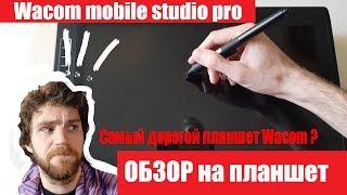 Wacom mobile studio pro ОБЗОР Самый дорогой планшет?