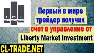Первый в мире трейдер получил счет в управление от Liberty Market Investment CL-trade