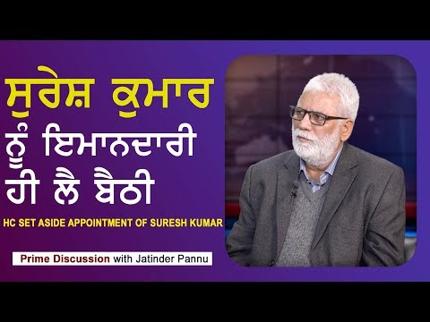 Prime Discussion With Jatinder Pannu #481-HC Set Aside Appointment Of Suresh Kumar(18-JAN-2018)
