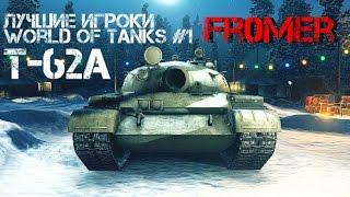 Лучшие игроки World of Tanks #1 T-62А (Fr0mer)