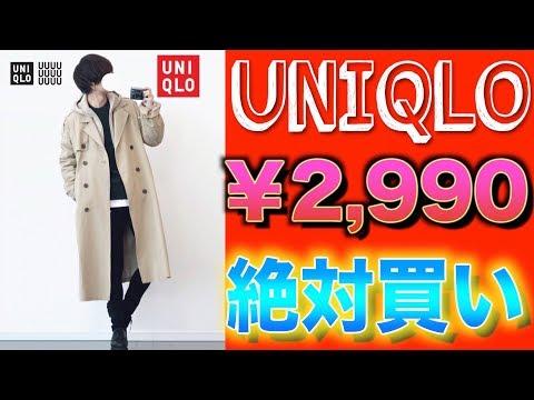 【UNIQLO】ユニクロで買い物!!冬に絶対買いアイテムを紹介!!あと2日!!KaneZ再販決定!!