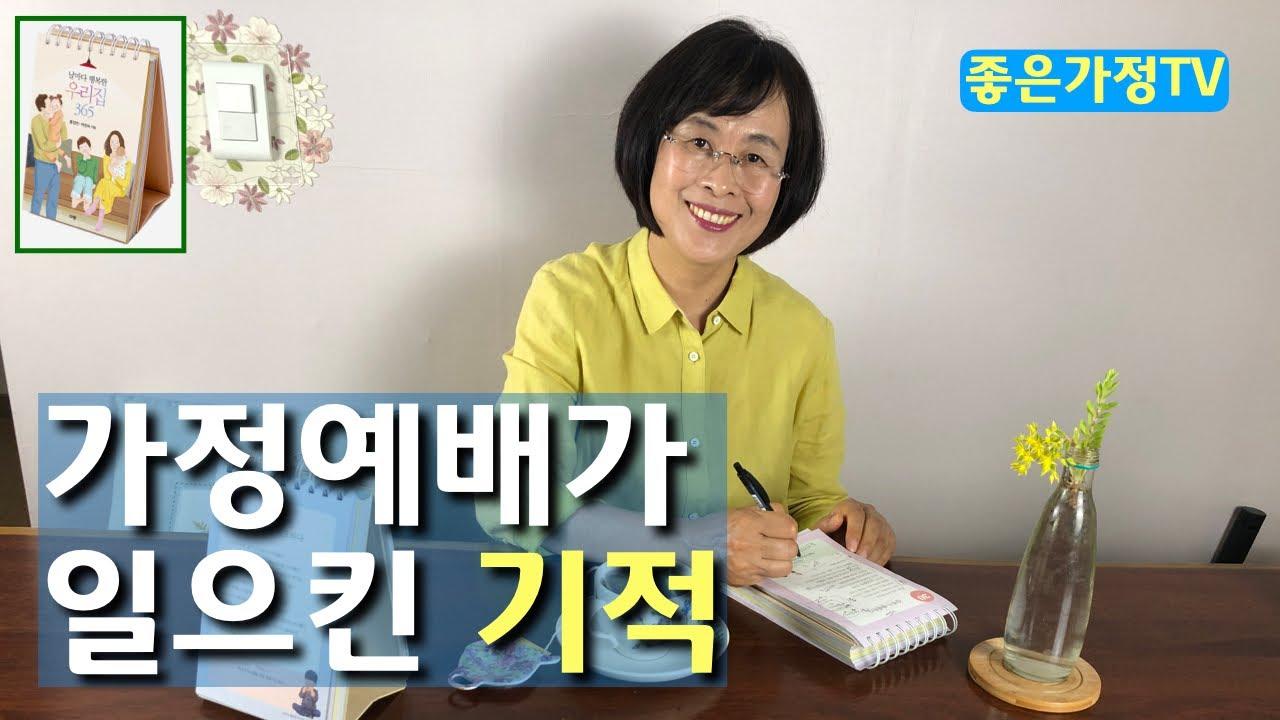 5/30 가정예배가 일으킨 기적! 집에서 예배하라 (박현숙 날마다행복한우리집365)