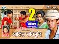 Shakin Sharishuri Episode 37 41 Bangla Comedy Natok Mosharaf Karim Chanchal