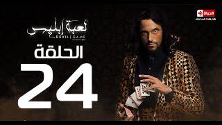 بالفيديو.. شاهد الحلقة الـ24 من مسلسل 'لعبة إبليس'