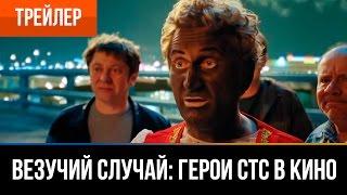▶️ ВЕЗУЧИЙ СЛУЧАЙ: герои СТС в кино