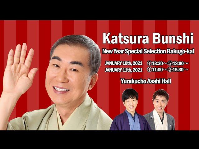 Katsura Bunshi's New Year Special Rakugo Gathering