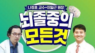 """[닥튜버] """"뇌졸중의 모든 것""""- 서울브레인신경과 이일근 원장 & 인하대의대 신경과 나정호 교수"""