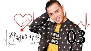 【English Sub】那刻的怦然心动 03丨Art In Love 03(主演:阚清子,胡宇威,洪尧,刘品言)【未删减版】 thumbnail
