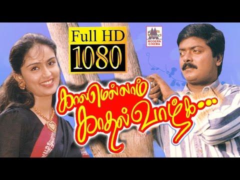 Kalamellam Kadhal Vazhga Full Movie HD முரளி கவுசல்யா விவேக் நடித்த  சூப்பர்ஹிட் திரைப்படம்