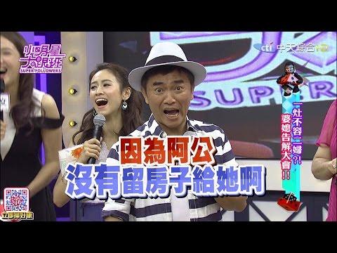 【完整版】一灶不容二婦?婆媳告解大會!2016.08.18小明星大跟班