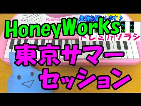 【東京サマーセッション】HoneyWorks ハニーワークス sana×CHiCO 簡単ドレミ楽譜 初心者向け1本指ピアノ