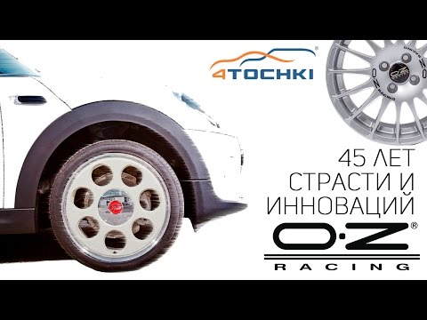 O.Z.Racing Wheels - 45 лет страсти и инноваций на 4 точки