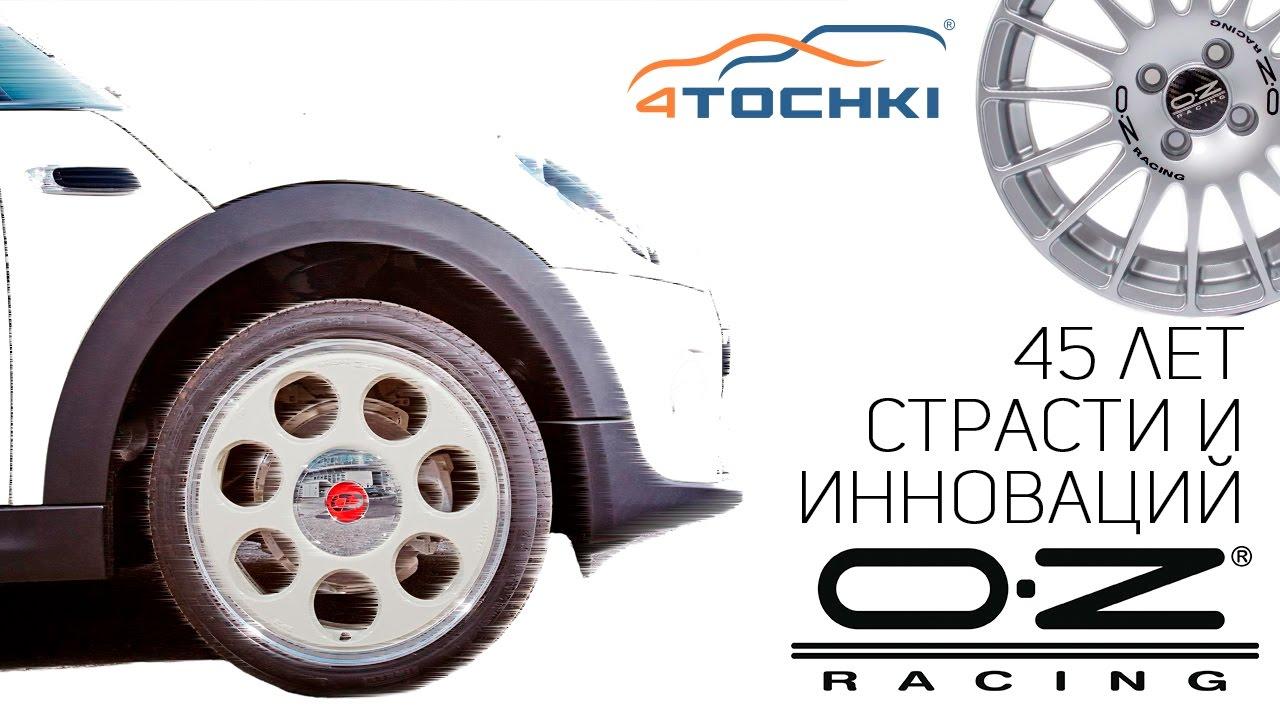 O.Z.Racing Wheels - 45 лет страсти и инноваций на 4 точки. Шины и диски 4точки - Wheels & Tyres