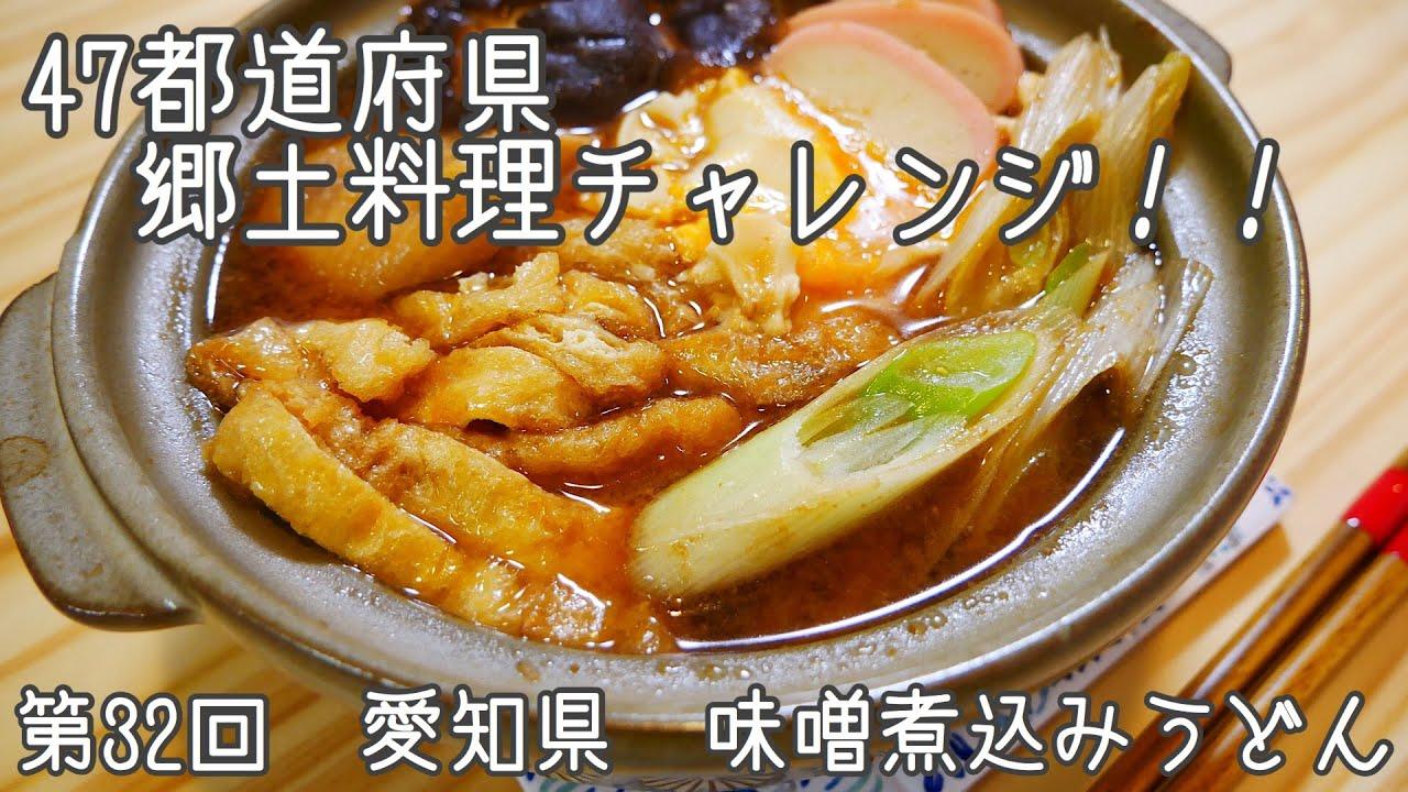 愛知県の味噌煮込みうどんを作ってみました!/名古屋/ご当地グルメ/郷土料理