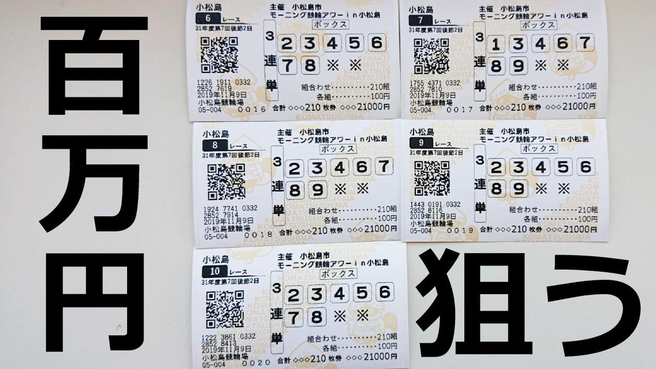 【競輪】7点BOX(1・2番人気外し)で100万車券狙ってみた【帯回収への道 競輪ver-第5話-前編】