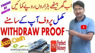 Myoodnow Withdraw Proof Urdu Hindi 2018 / MYOODNOW REAL OR FAKE WITH PROOF
