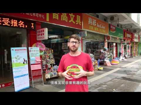 HERE!DG Plus - The Dongguan You Want - Episode 7 (老外看东莞 07)