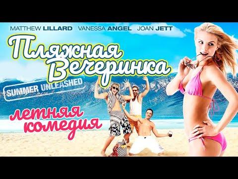 Пляжная вечеринка /Surf Party/ Комедия HD