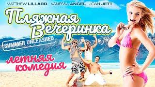 Пляжная вечеринка Surf Party Комедия HD