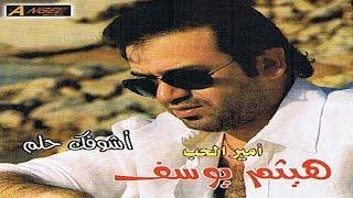 Haitham Yousif - Ashoufak 7elem | هيثم يوسف - أشوفك حلم
