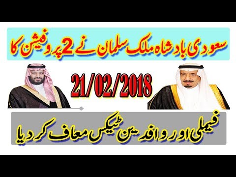Saudi Arabia 2018 | Two Professions Exempt From Expat Levy and Family Tax | MOL | MJH Studio |