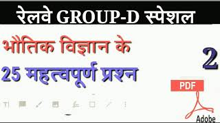 Gk trick    25 question bhautik vigyan    भौतिक विज्ञान के प्रशन    Physics GK questions    samanya