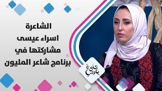 الشاعرة اسراء عيسى - مشاركتها في برنامج شاعر المليون