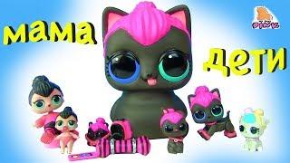 МАМА КОШКА И ЕЕ ДЕТИ! Семейка Спайс стала БОЛЬШЕ! #LOL Surprise Biggie Pet - Spice LOL Family #toys