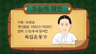 어린이한국사 | 초등한국사 | 유관순 | 드라마로 만나…