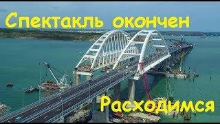 Спектакль Крымский мост окончен. Расходимся