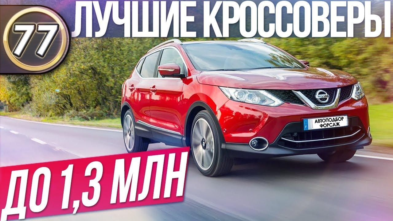 КАКОЙ КРОССОВЕР КУПИТЬ? Лучшие авто до 1.3 млн. руб. Топ-5 лучших паркетников (выпуск 77)