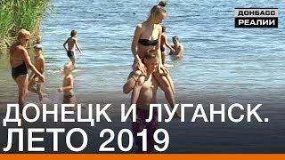 Донецк и Луганск. Лето 2019 | Донбасc Реалии