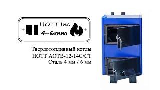 Котел Hott АОТВ 12-14С (Сталь 4 мм) и Hott АОТВ 12-14СТ (Сталь 6 мм).