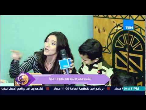 عسل أبيض - الإعلامية منة فاروق تلهو وتلعب مع الأطفال الأيتام وتهدد مخرجة البرنامج على الهواء