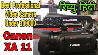 Canon XA11 Video Camera review in hindi !