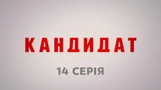 Кандидат. 14 серія