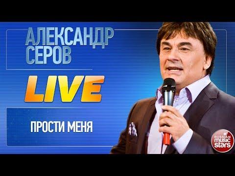 АЛЕКСАНДР СЕРОВ ★ ПРОСТИ МЕНЯ ★ LIVE ★